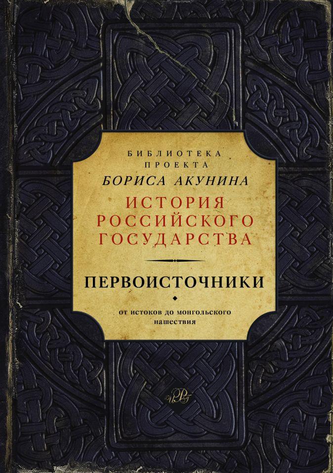 Борис Акунин - Первоисточники (библиотека проекта Бориса Акунина ИРГ) обложка книги