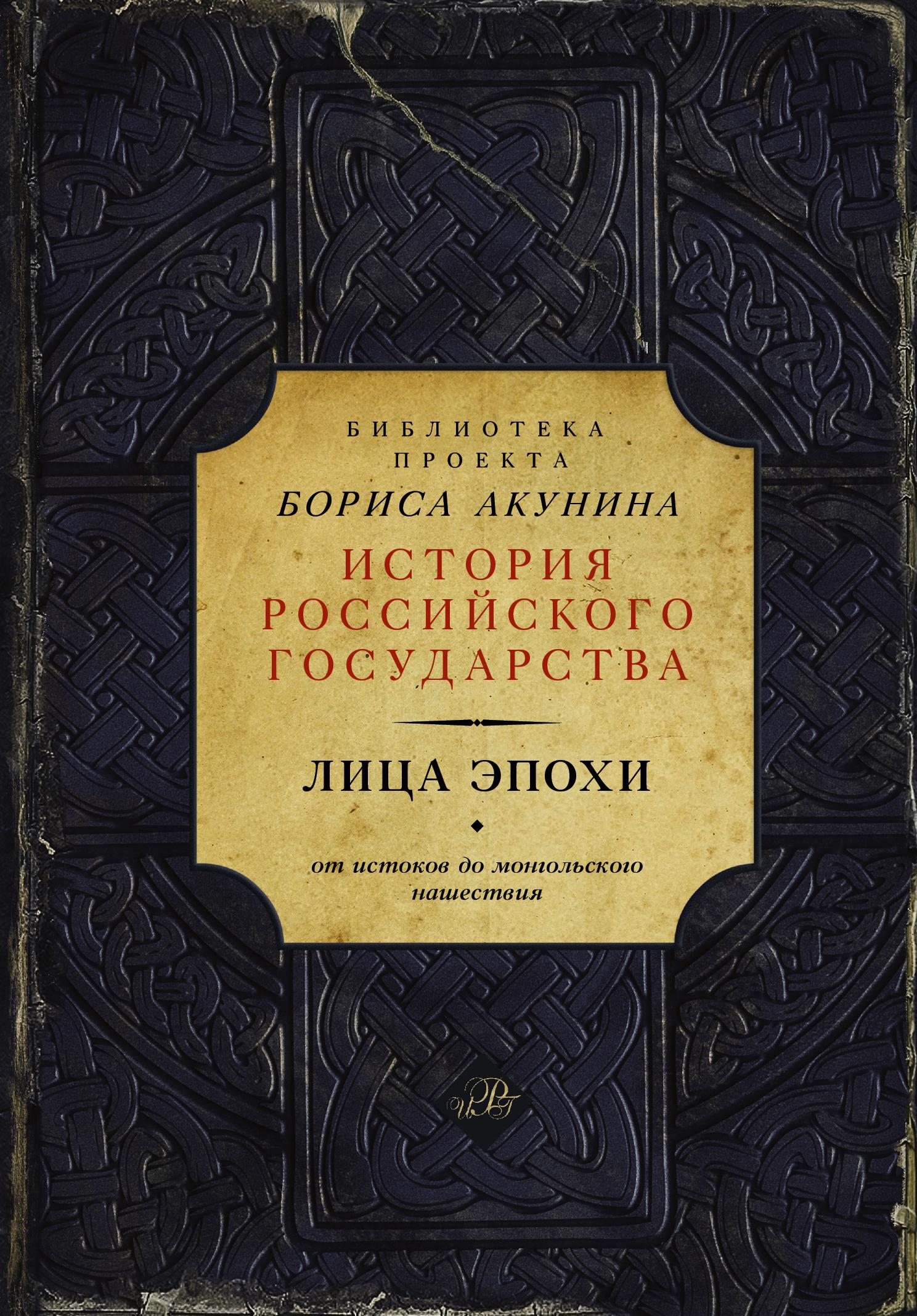 Борис Акунин Лица эпохи (Библиотека проекта Бориса Акунина ИРГ)