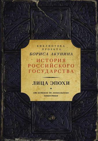Лица эпохи (Библиотека проекта Бориса Акунина ИРГ) Акунин Б.