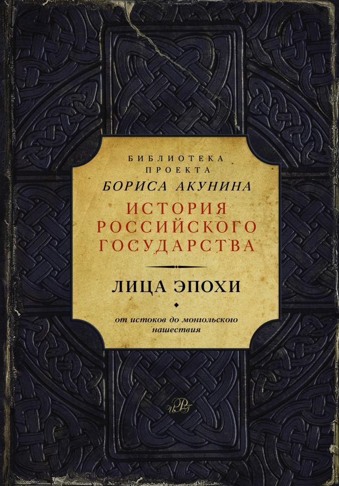 Борис Акунин - Лица эпохи (Библиотека проекта Бориса Акунина ИРГ) обложка книги
