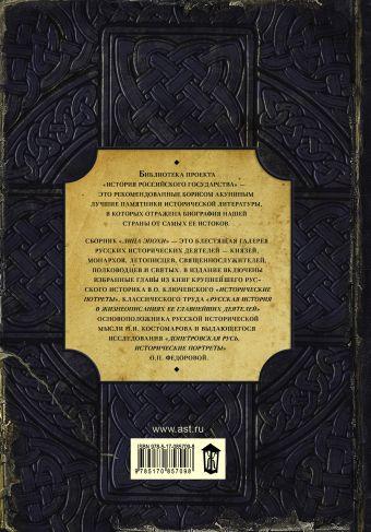 Лица эпохи (Библиотека проекта Бориса Акунина ИРГ) Борис Акунин