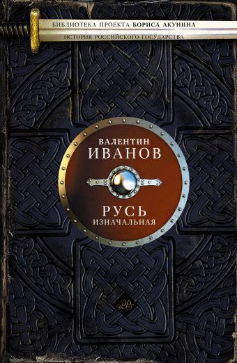 Русь изначальная Иванов В.Д.
