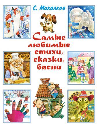 Самые любимые стихи, сказки, басни Михалков С.В.