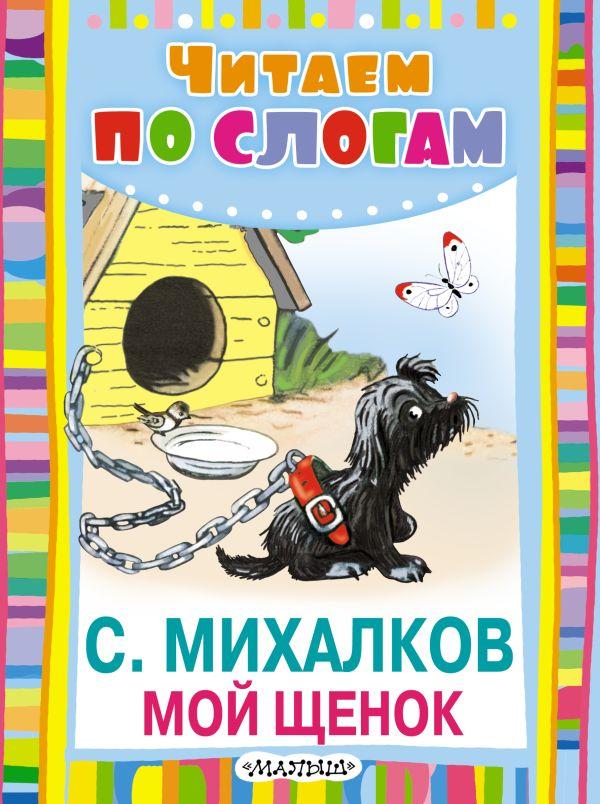 Мой щенок Михалков С.В.