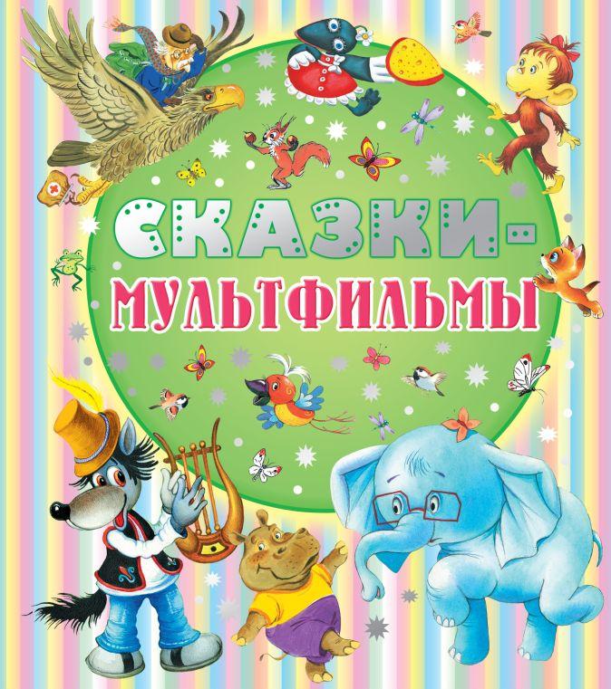 В.Г. Сутеев, Э.Н. Успенский, С.Г. Козлов - Сказки-мультфильмы обложка книги