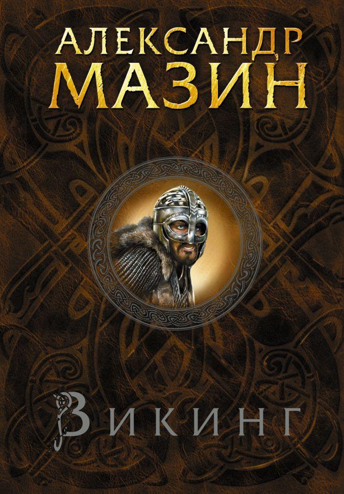 Александр Мазин - Викинг обложка книги