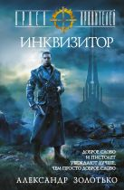 Александр Золотько - Орден Хранителей. Инквизитор' обложка книги