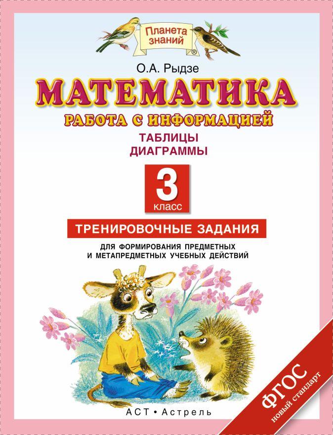 Рыдзе О.А. - Математика. 3 класс. Работа с информацией. Таблицы. Диаграммы обложка книги