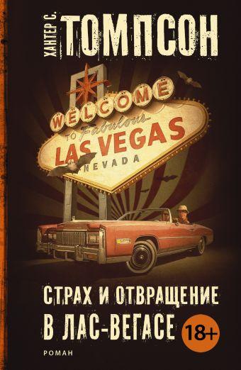 Страх и отвращение в Лас-Вегасе Хантер С. Томпсон