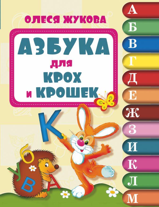 Азбука для крох и крошек Олеся Жукова