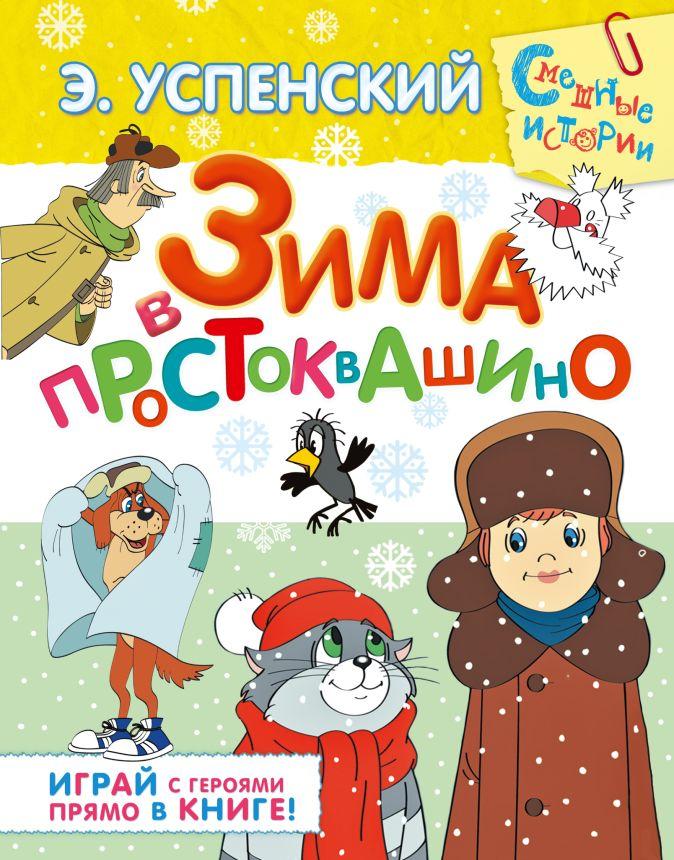 Успенский Э.Н. - Зима в Простоквашино обложка книги
