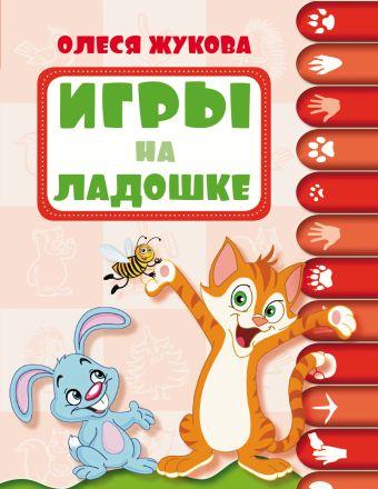 Игры на ладошке Жукова О.С.