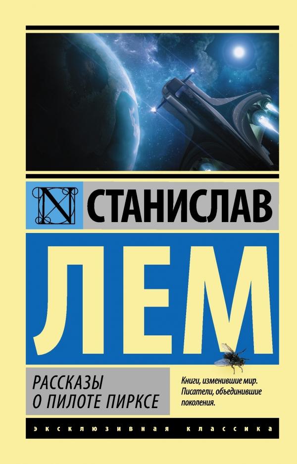 Лем Станислав: Рассказы о пилоте Пирксе