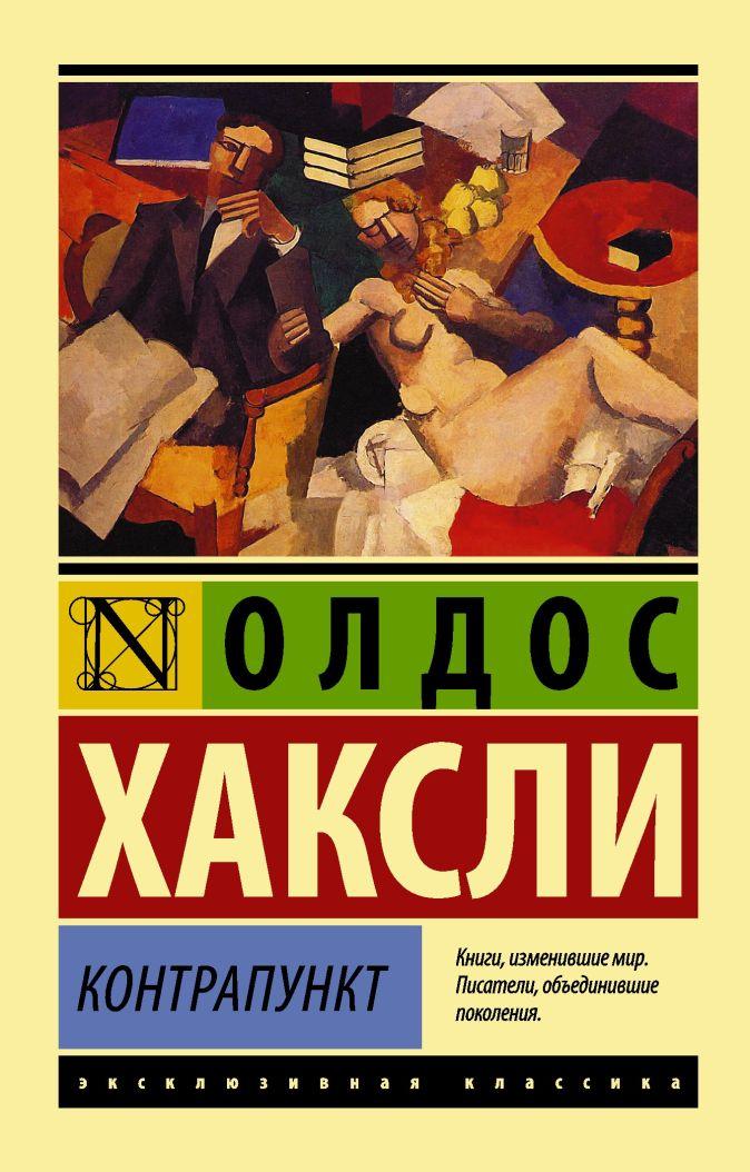 Олдос Хаксли - Контрапункт обложка книги