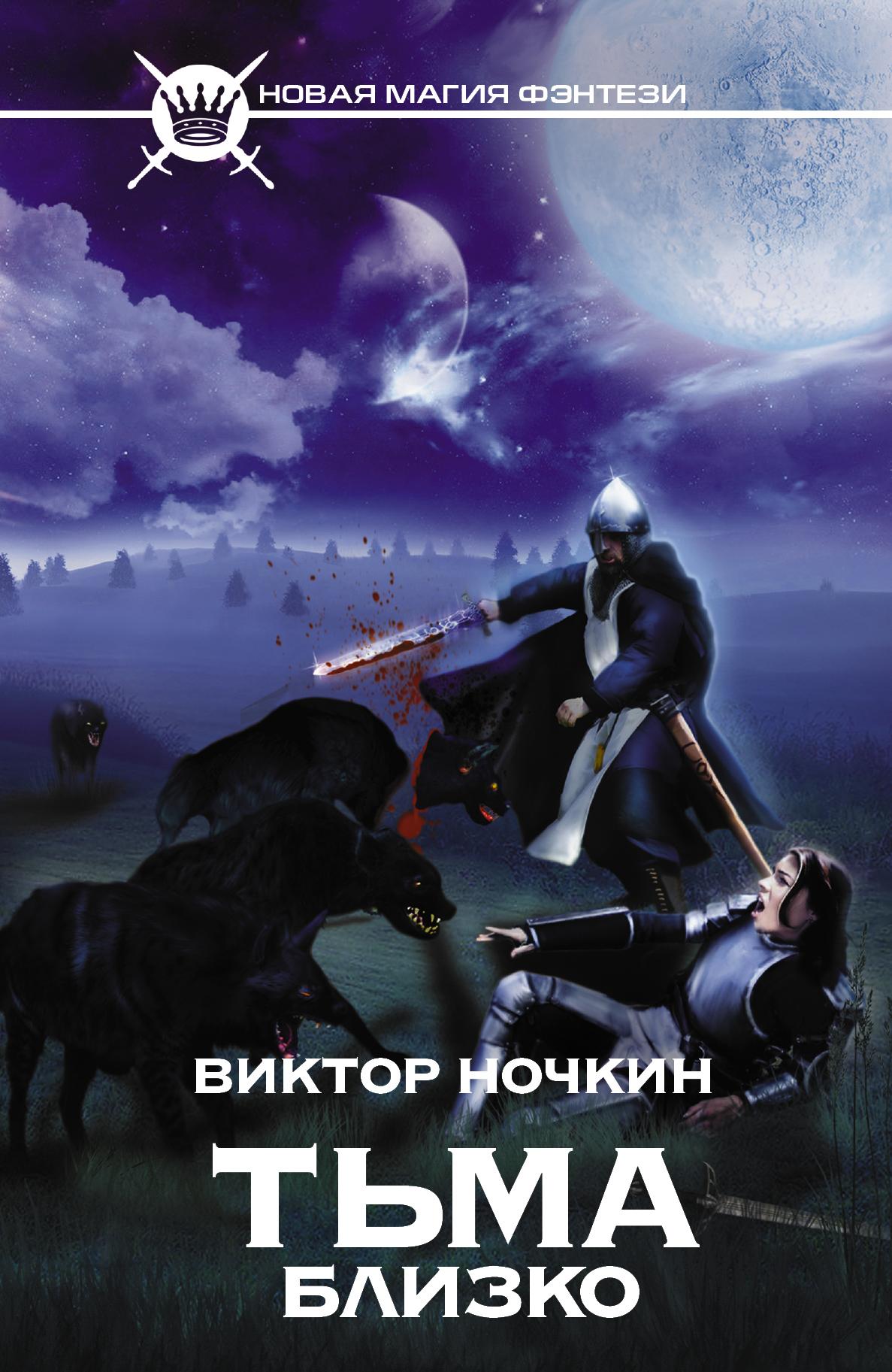 Виктор Ночкин Тьма близко