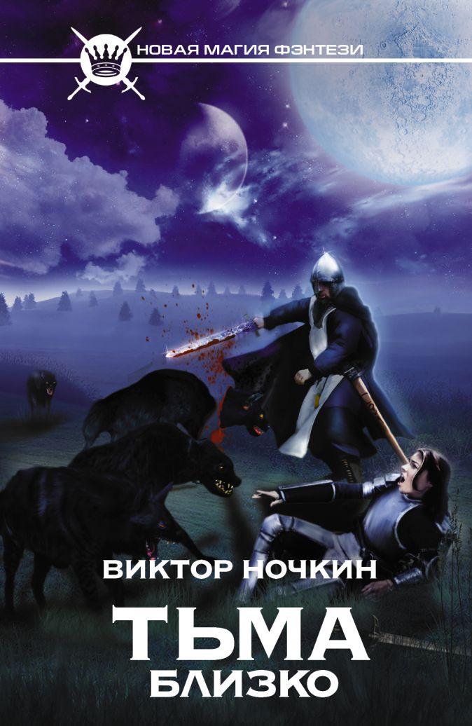 Виктор Ночкин - Тьма близко обложка книги