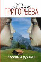 Григорьева Ю. - Чужими руками' обложка книги