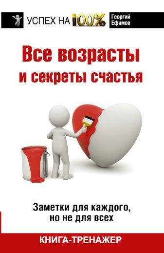 Г.М. Ефимов - Все возрасты и секреты счастья обложка книги
