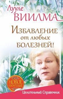 ЛУУЛЕ ВИИЛМА. Избавление от любых болезней! Целительный справочник