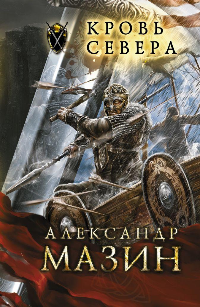 Мазин А.В. - Кровь севера обложка книги