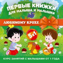 Первые книжки для малыша и малышки (комплект из 5 книг в коробке)