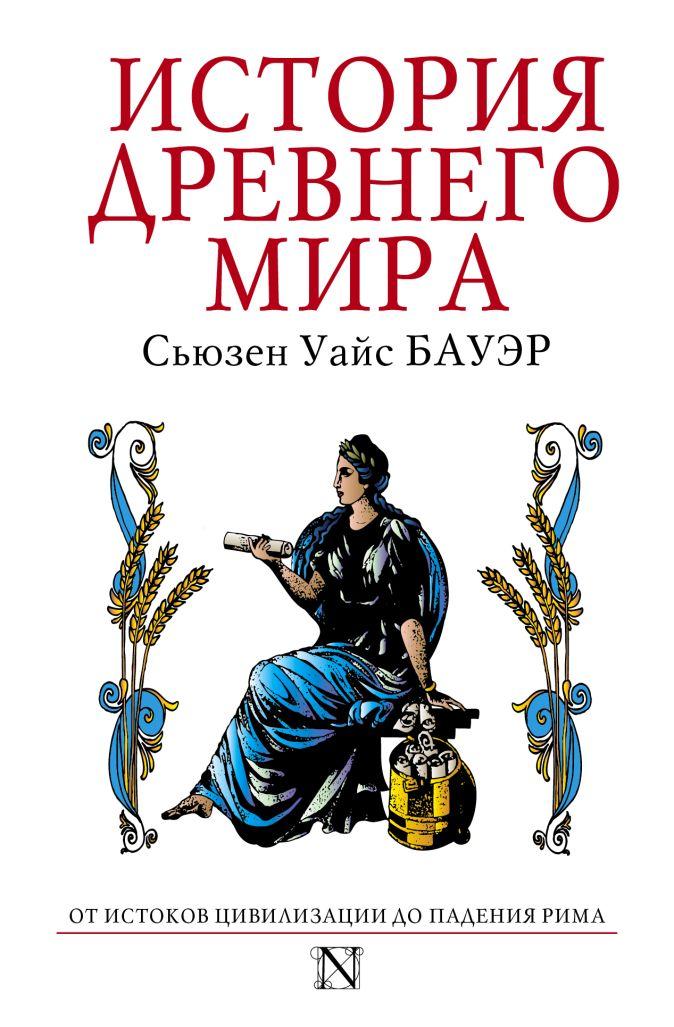 История Древнего мира Сьюзен Уайс Бауэр