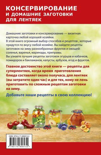 Консервирование и домашние заготовки для лентяек Калинина А.