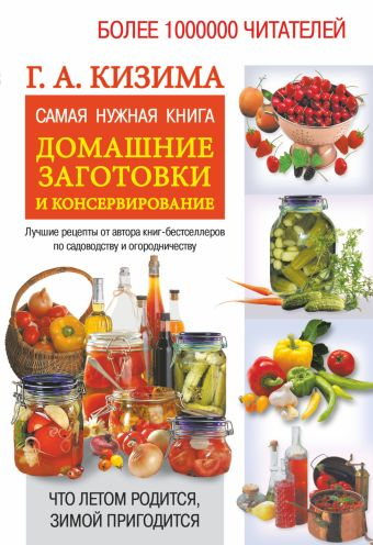 Самая нужная книга для домашних заготовок и консервирования Кизима Г.А,