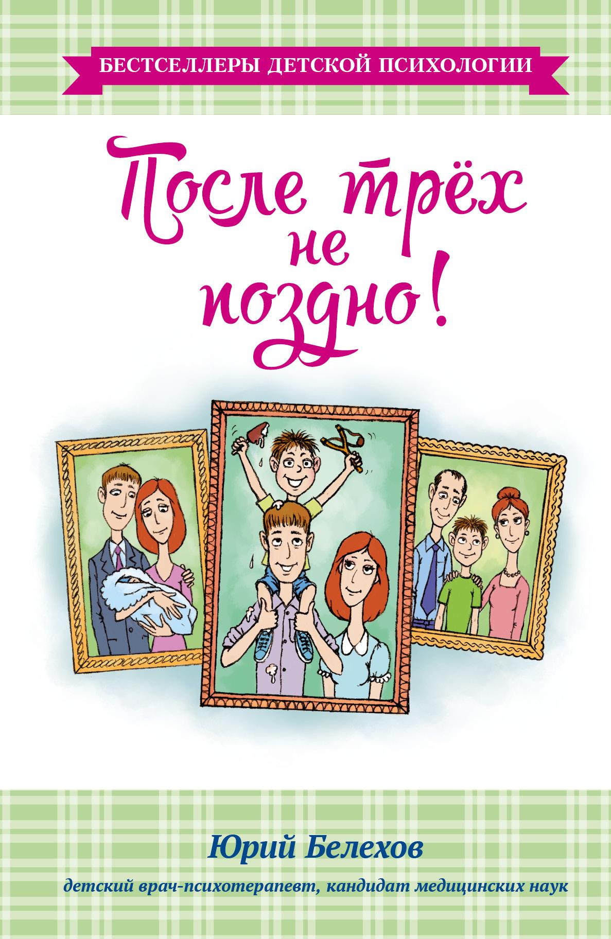 Юрий Белехов После трех не поздно!