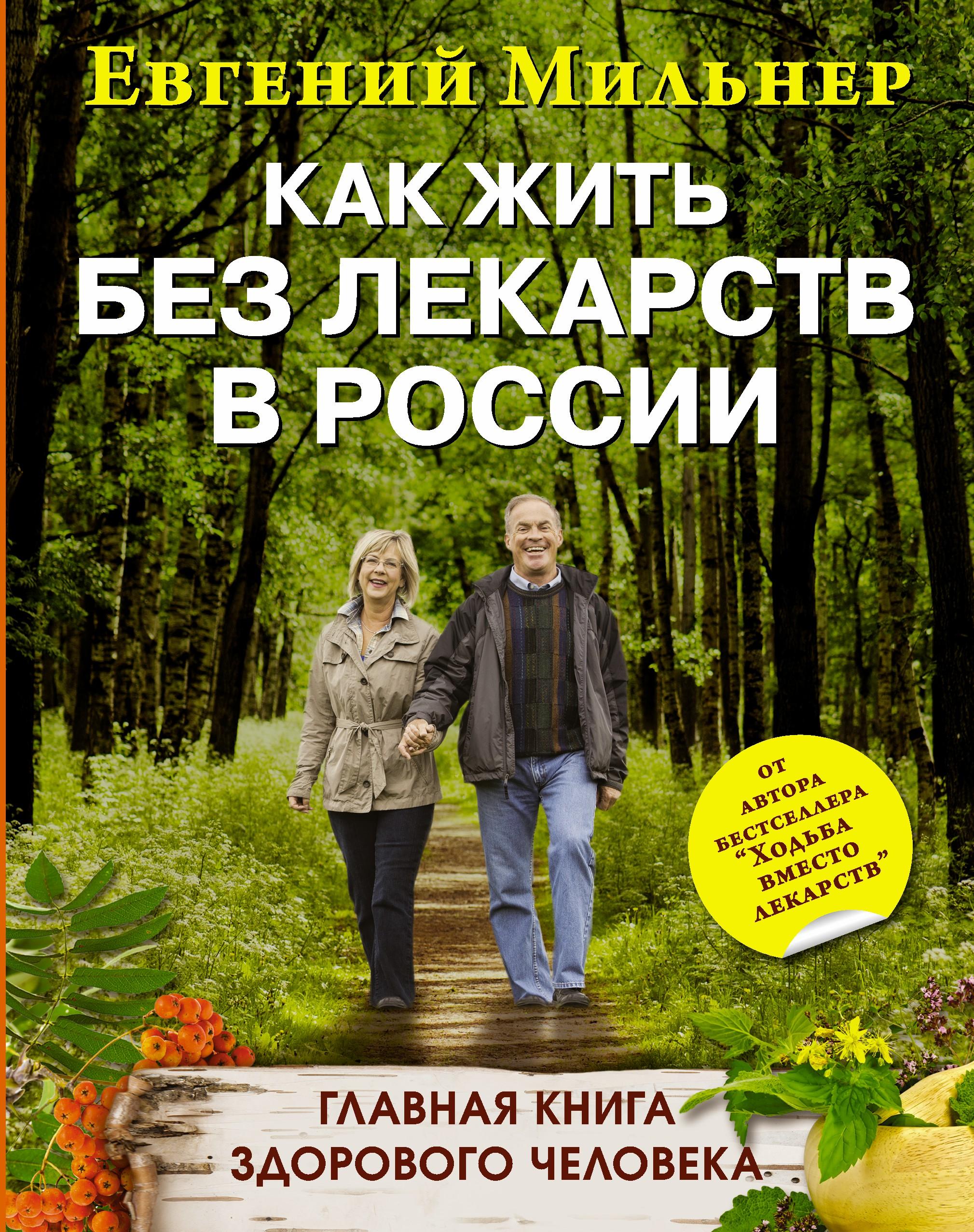 Евгений Мильнер Как жить без лекарств в России. Главная книга здорового человека цена