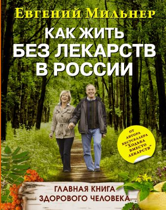 Евгений Мильнер - Как жить без лекарств в России. Главная книга здорового человека обложка книги