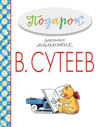 Сутеев В.Г. - Подарок для самых маленьких обложка книги