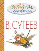 . - Все сказки К.Чуковского в картинках В.Сутеева' обложка книги