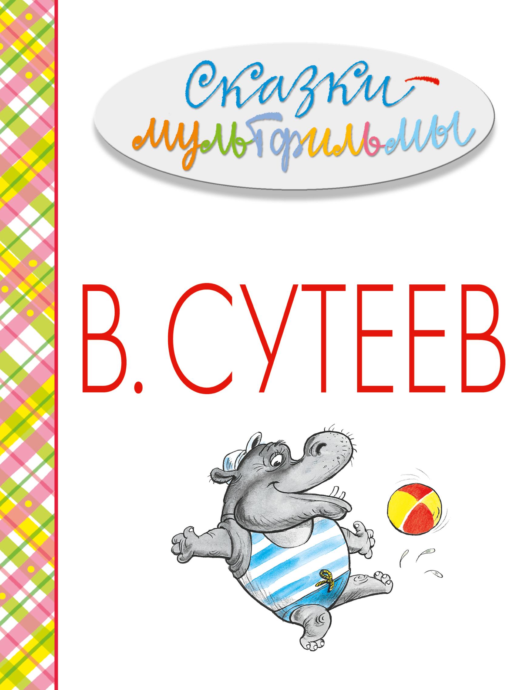 Сутеев В.Г. Сказки-мультфильмы ивлева и млодик и и др консультирование родителей в дет саду возраст особенности детей