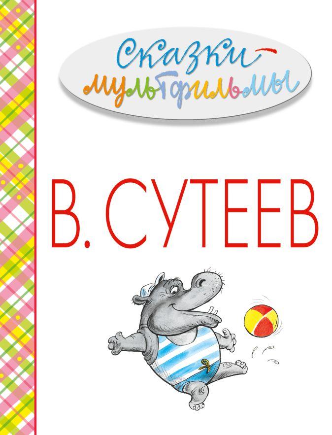 В. Сутеев - Сказки-мультфильмы обложка книги
