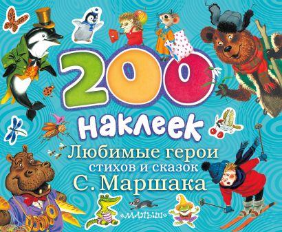 200 наклеек. Любимые герои стихов и сказок С.Маршака - фото 1