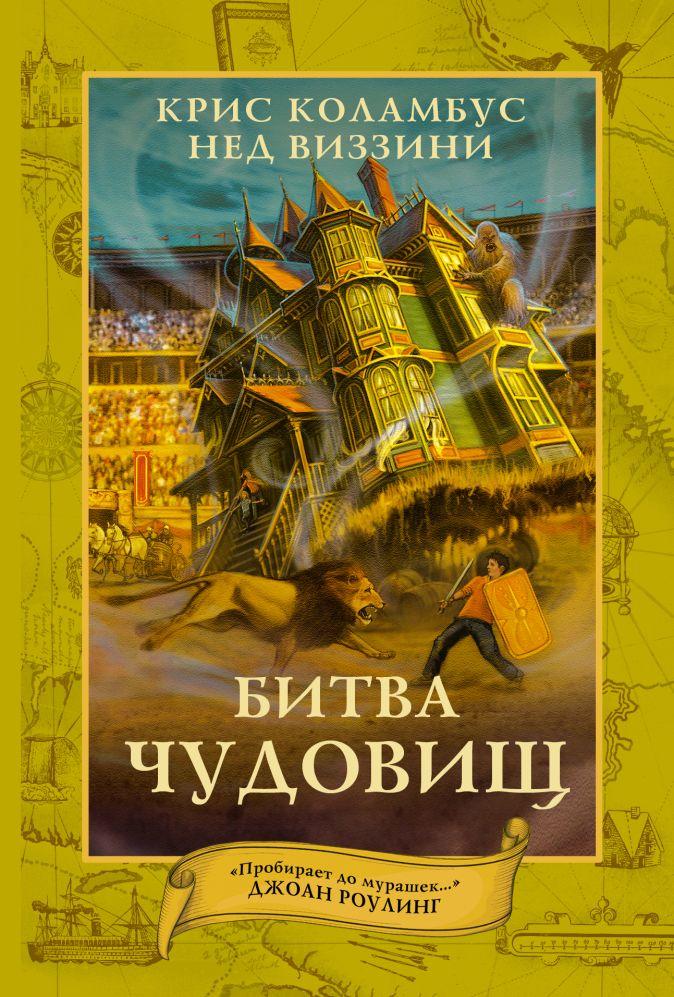 Крис Коламбус, Нед Виззини - Битва чудовищ обложка книги