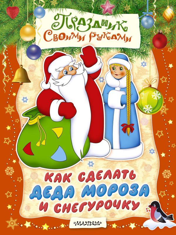 Как сделать Деда Мороза и Снегурочку Расторгуев С.А., Парнякова М.В.