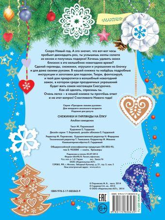 Снежинки и гирлянды на ёлку Гордеева Е.А., Парнякова М.В.