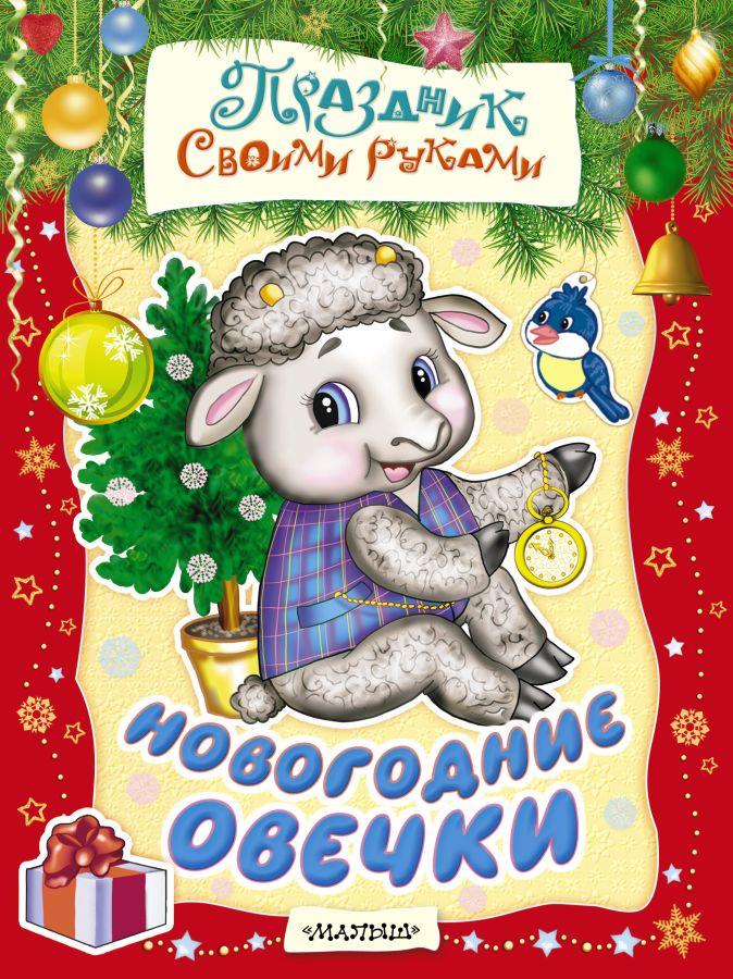 Морозова Д.В., Николаева А.А. - Новогодние овечки обложка книги