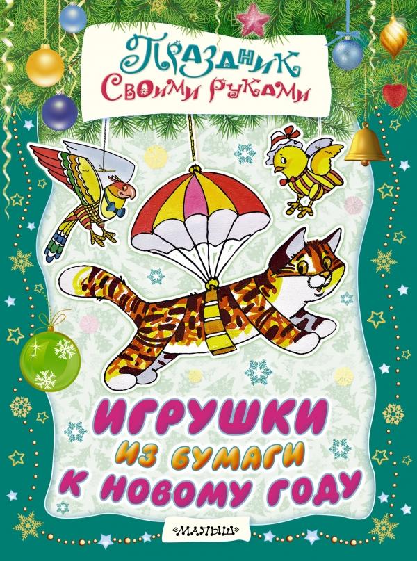 Игрушки из бумаги к Новому году Тржемецкий Б., Николаева А.А., Солдатов М.И.
