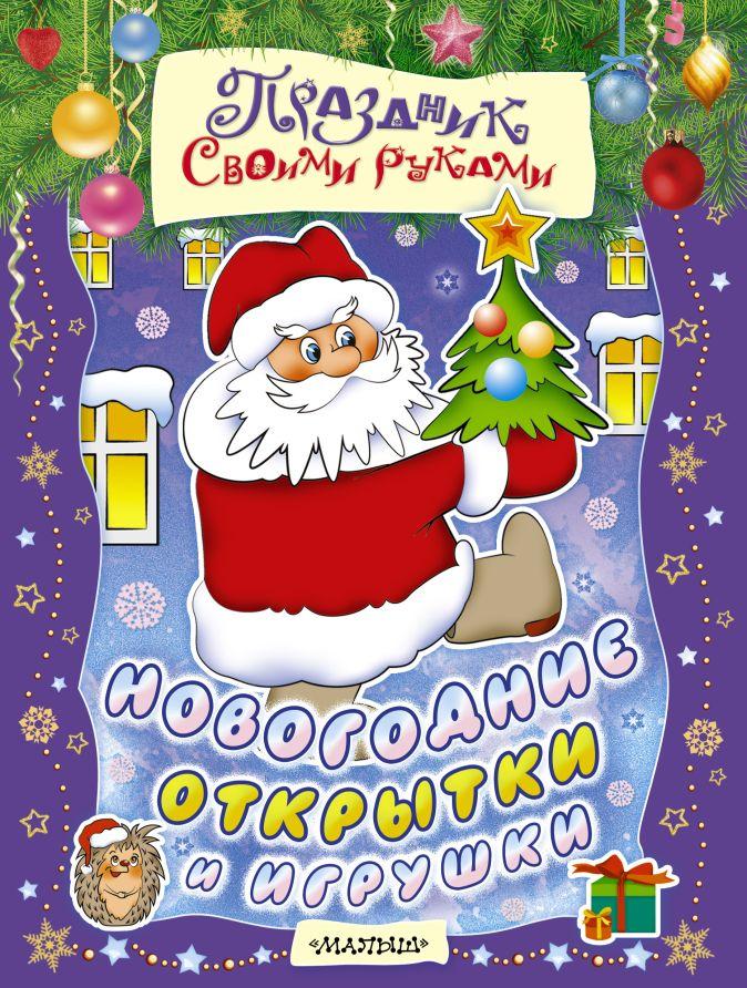 Расторгуев С.А., Николаева А.А. - Новогодние открытки и игрушки обложка книги