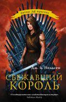 Нельсен Д. - Сбежавший король' обложка книги