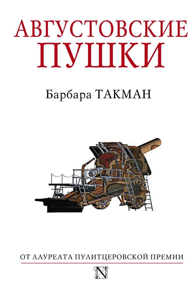 Барбара Такман - Августовские пушки обложка книги