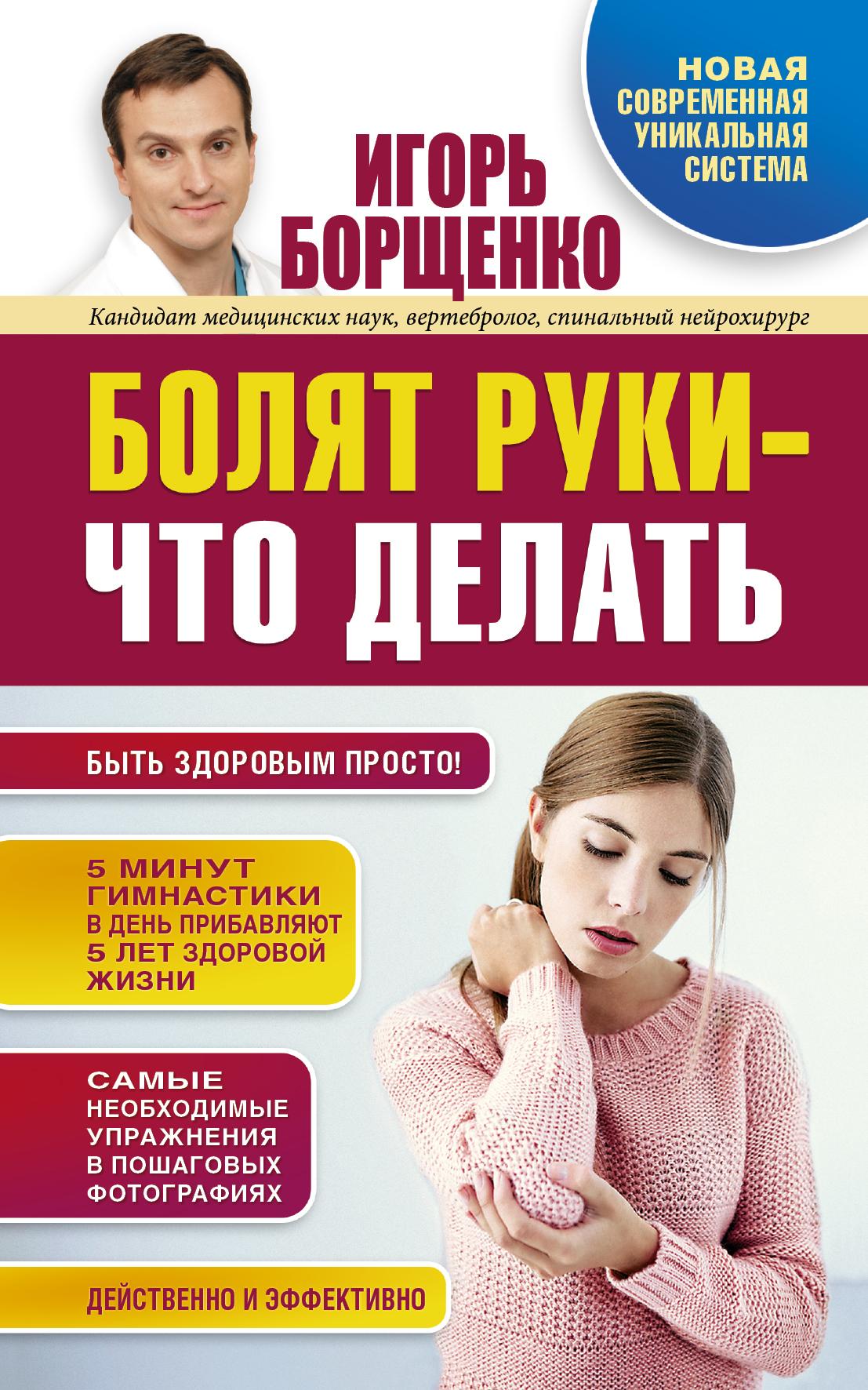 Борщенко И.А. Болят руки - что делать игорь борщенко поясница без боли уникальный изометрический тренинг