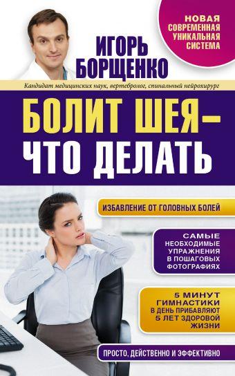 Болит шея - что делать Борщенко И.А.