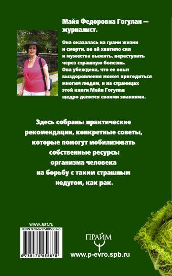 Полная победа над раком! Овощи, фрукты и травы, которые защитят от болезни Гогулан М.Ф.