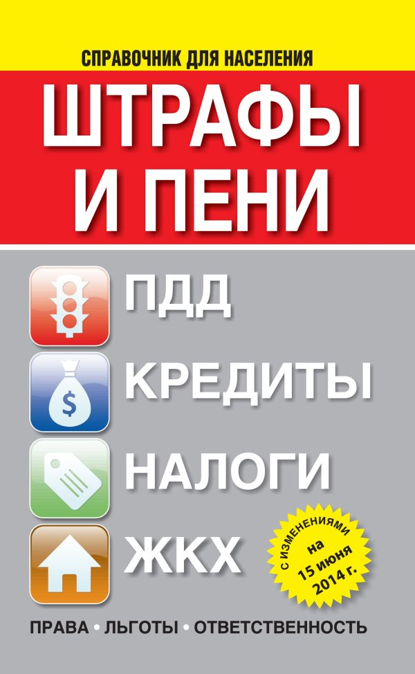 Штрафы и пени:ПДД, кредиты, ЖКХ, налоги ( с изменениями на 15 июня 2014 г.) .