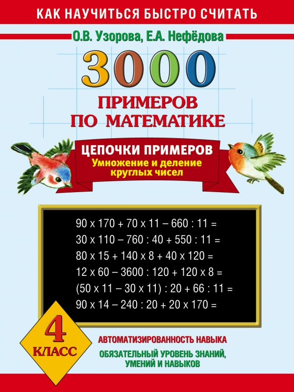 3000 примеров по математике. Цепочки примеров. 4 класс Узорова О.В.