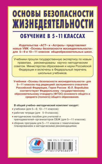 Основы безопасности жизнедеятельности. 5–11 классы. Программа. Методические рекомендации. Тематическое планирование Мишин Б.И., Юрьева М.В.